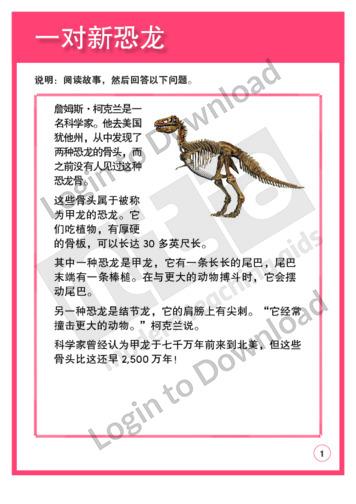 107540C02_阅读理解和批判性思维一对新恐龙01