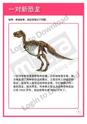 107562C02_阅读理解和批判性思维一对新恐龙01