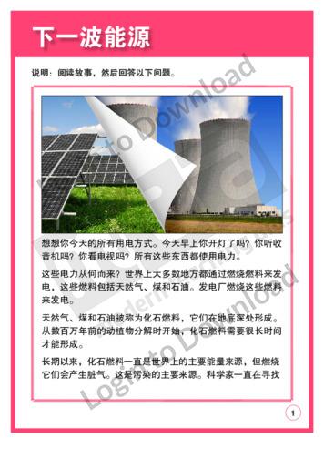107644C02_阅读理解和批判性思维下一波能源01