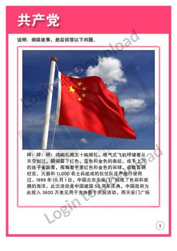 107674C02_阅读理解和批判性思维一个共产党01