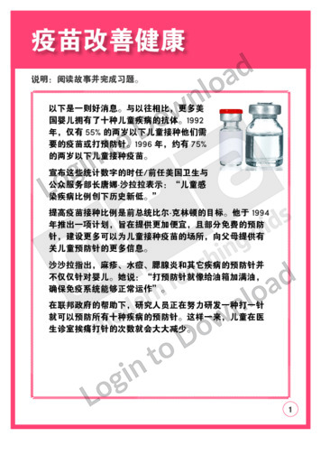 107690C02_阅读理解和批判性思维疫苗改善健康01