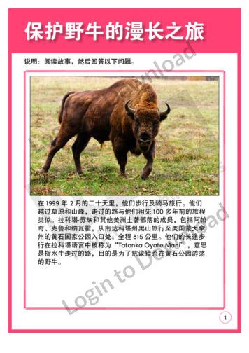107692C02_阅读理解和批判性思维保护野牛的漫长之旅01