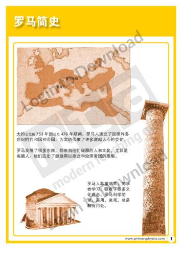 107896C02_历史罗马简史01