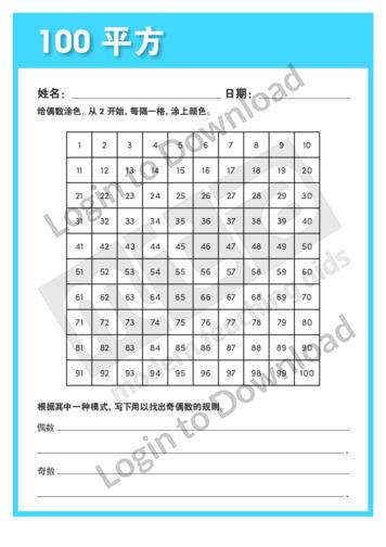 109070C02_理解数字100平方01