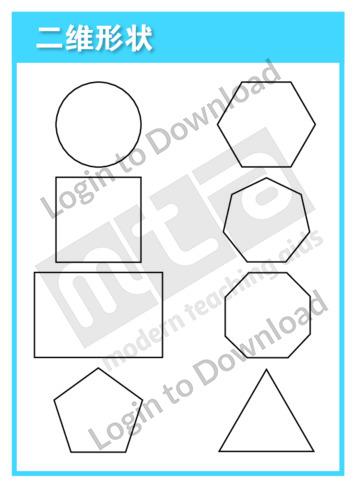 109160C02_形状二维形状01