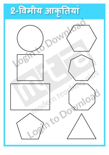 109160H01_आकृति2विमीयआकृतियां01