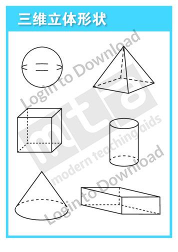 109161C02_形状三维立体形状01