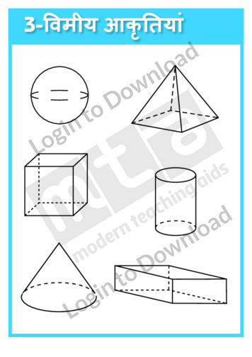 109161H01_आकृति3विमीयआकृतियां01