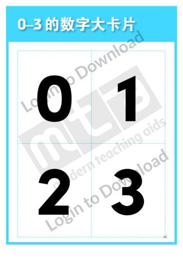 109370C02_理解数字03的数字大卡片01