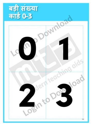 109370H01_संख्याओंकोसमझनाबडी़संख्याकार्ड0301